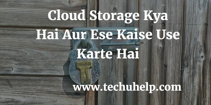 Cloud Storage Kya Hai Aur Ese Kaise Use Karte Hai