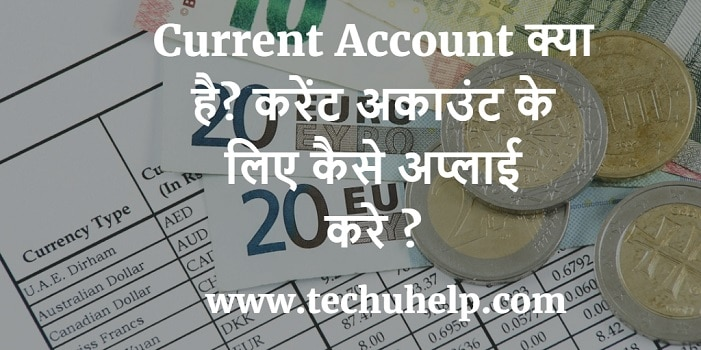 Current Account KYA HAI