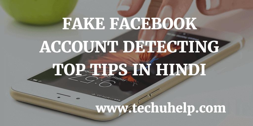 FAKE FACEBOOK ACCOUNT DETECTING TOP TIPS IN HINDI