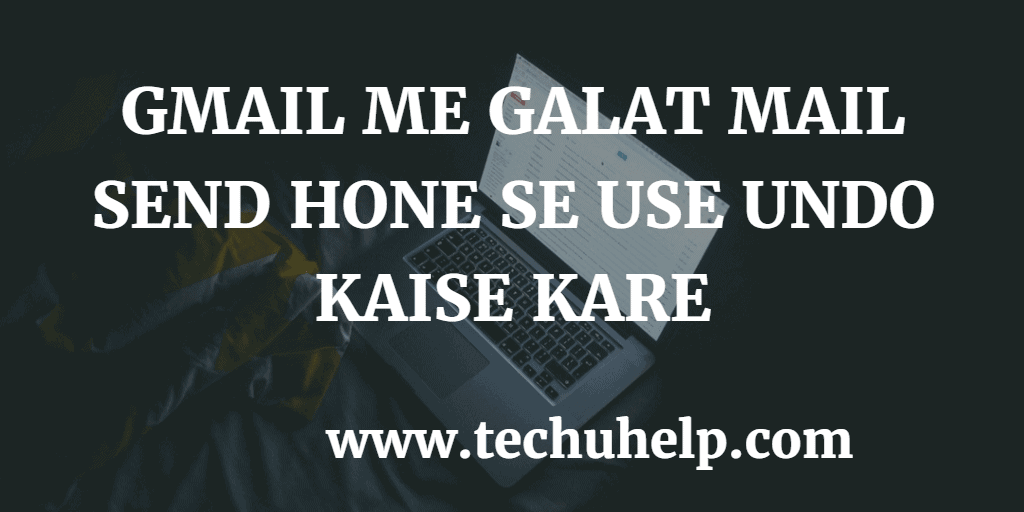 GMAIL ME GALAT MAIL SEND HONE SE USE UNDO KAISE KARE