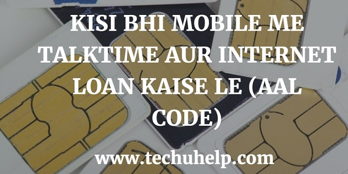 KISI BHI MOBILE ME TALKTIME AUR INTERNET LOAN KAISE LE