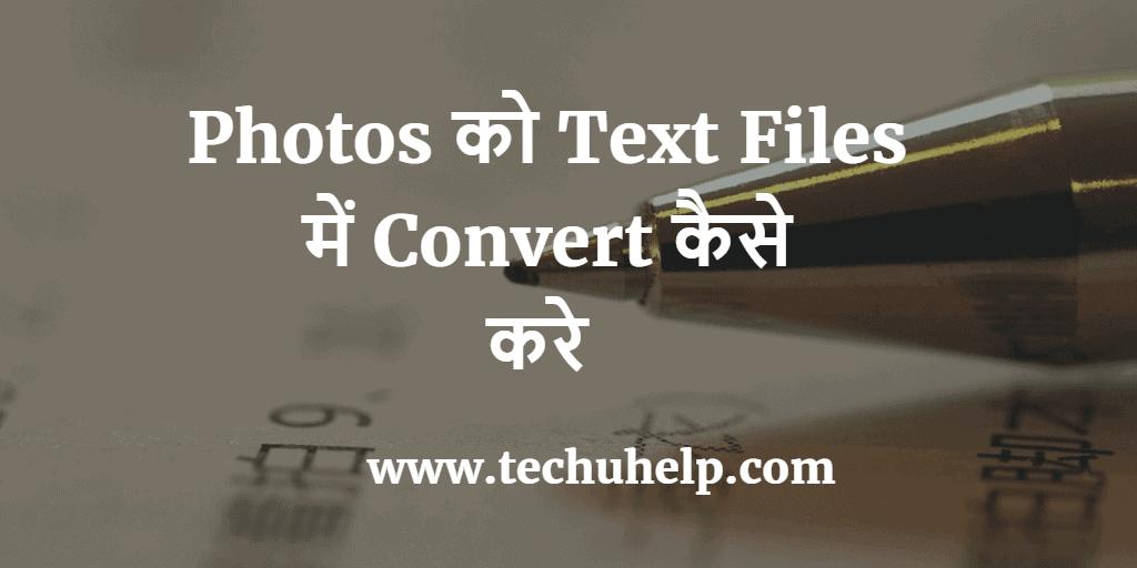 Photos को Text Files में Convert कैसे करे
