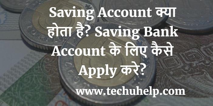 Saving Account क्या होता है?