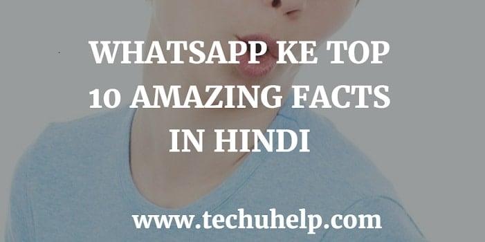 WHATSAPP KE TOP 10 AMAZING FACTS IN HINDI