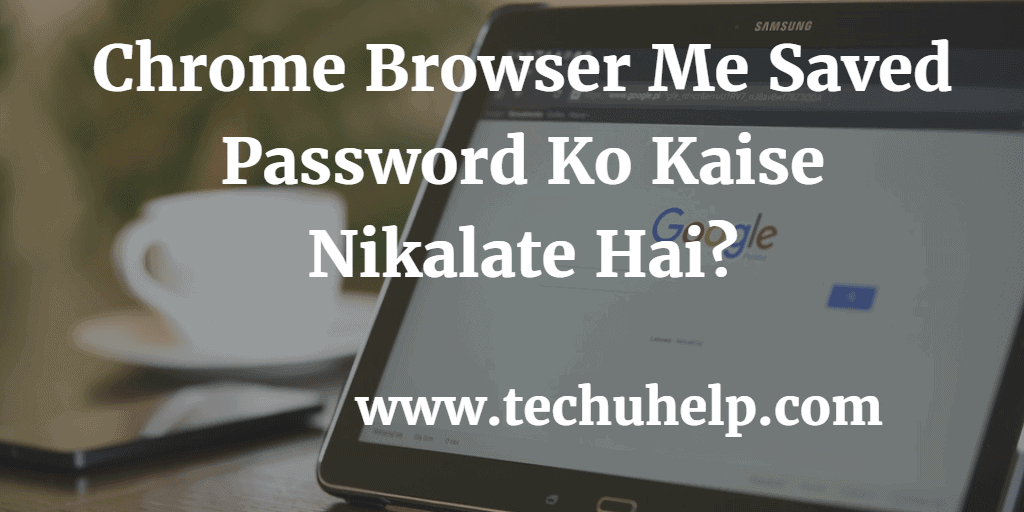 saved password in hindi