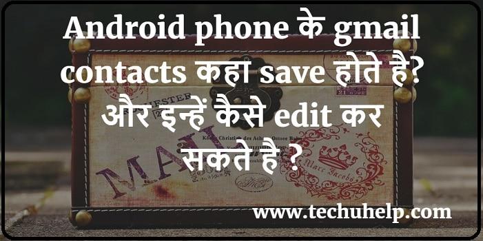 Android phone के gmail contacts कहा save होते है? और इन्हें कैसे edit कर सकते है ?
