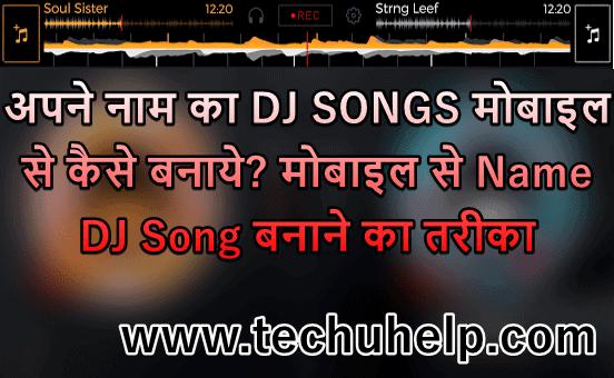 अपने नाम का DJ SONGS मोबाइल से कैसे बनाये? Apne Naam Ka DJ Song Banane Ka Tarika