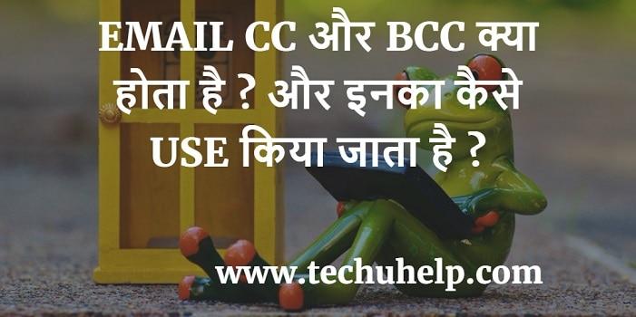 CC AUR BCC