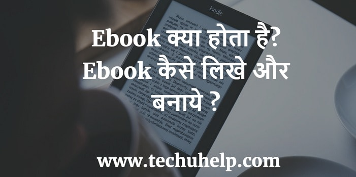 eBook kaise banate hain