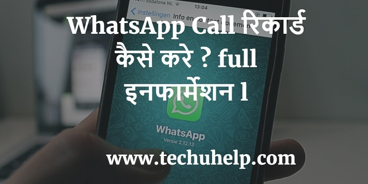 whatsapp call recarder
