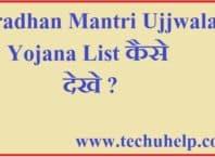 Pradhan Mantri Ujjwala Yojana List