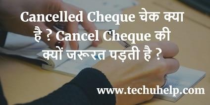 Cancelled Cheque kya hai