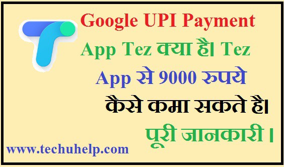 Google UPI Payment App Tez kya hai