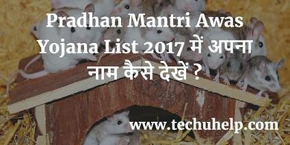 New Pradhan Mantri Awas Yojana List 2017 (2)