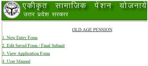 [आवेदन] उत्तर प्रदेश वृद्धावस्था पेंशन योजना 2019 | उप्र वृद्धावस्था पेंशन योजना फार्म