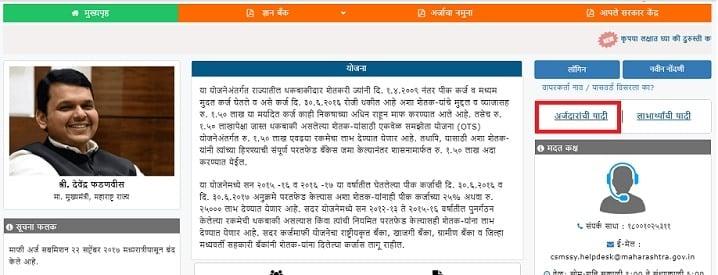 महाराष्ट्र किसान कर्ज माफी सूची 2019