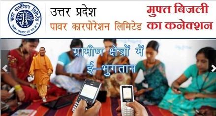 उत्तरप्रदेश सुगम संयोजन योजना ऑनलाइन आवेदन- Sugam Sanyojan Yojana | UP मुफ्त बिजली कनेक्शन