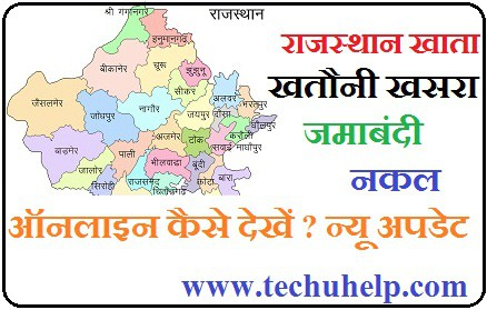 Rajasthan Bhulekh खाता खतौनी खसरा जमाबंदी नकल