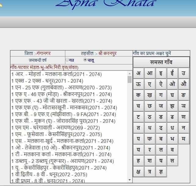 न्यू Rajasthan Bhulekh अपना खाता खतौनी खसरा जमाबंदी नकल ऑनलाइन देखें डाउनलोड करें ? apnakhata.raj.nic.in