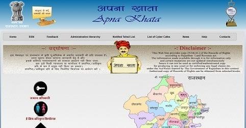 न्यू Rajasthan Bhulekh अपना खाता खतौनी खसरा जमाबंदी नकल ऑनलाइन देखें डाउनलोड करें? apnakhata.raj.nic.in