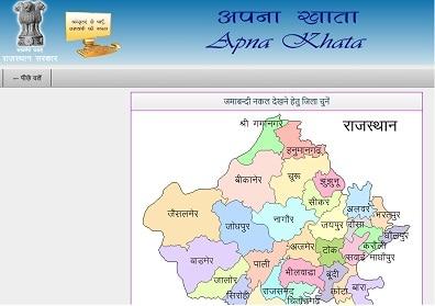 राजस्थान खाता खतौनी खसरा जमाबंदी नकल