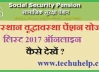 राजस्थान वृद्धावस्था पेंशन योजना लिस्ट 2017