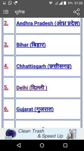 Rajasthan Bhulekh Bhulekh -All State