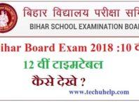 Bihar Board Exam 2018
