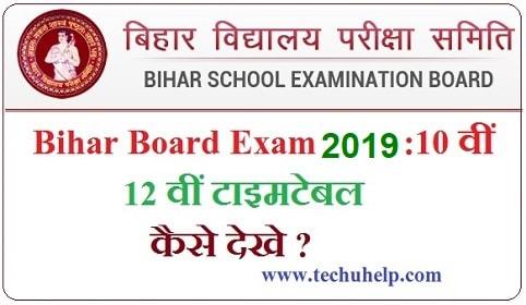 Bihar Board Exam 2019 :10 वीं 12 वीं टाइमटेबल बिहार ऑनलाइन कैसे देखे ?