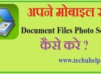Document Files Photo Scan kaise kare