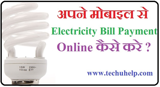 Electricity Bill Payment Online kaise kare