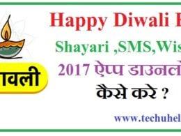 Happy Diwali Best Shayari ,SMS,Wishes 2017 (2)