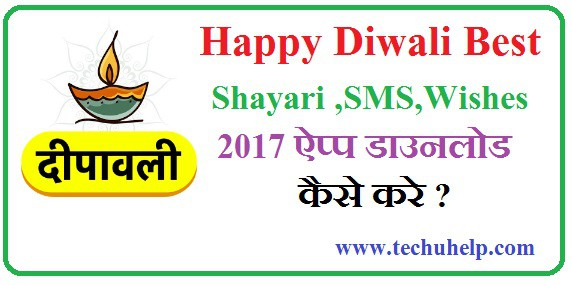 Happy Diwali Best Shayari ,SMS,Wishes 2017 (2)