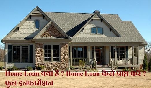 Home Loan kya hai