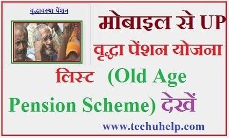 [लिस्ट] UP वृद्धा पेंशन योजना लिस्ट 2019 कैसे देखें | Old Age Pension Scheme List In Hindi