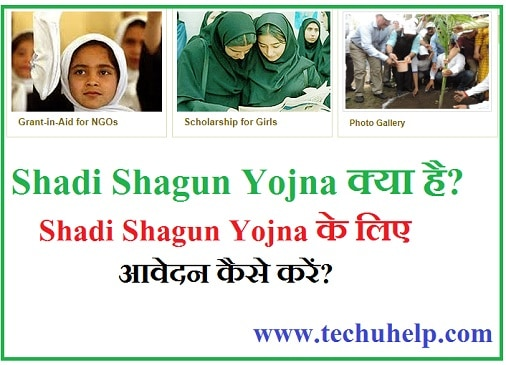 Shadi Shagun Yojana in Hindi