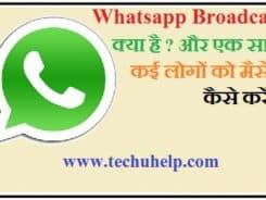 Whatsapp Broadcast kya ha