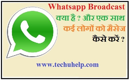 Whatsapp Broadcast kya ha
