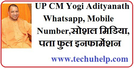 UP CM Yogi Adityanath Whatsapp,Mobile Number,सोशल मिडिया,पता फुल इनफार्मेशन