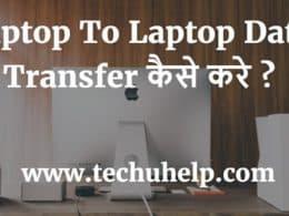 laptop to laptop data transfer kaise kare