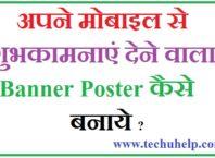mobile se banner poster kaise banaye