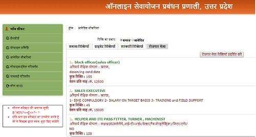 UP Rojgar Mela 2019 online registration उत्तर प्रदेश रोज़गार मेला 2019 | UP Rojgar Mela 2019 में ऑनलाइन आवेदन कैसे करें ? रोजगार मेला रजिस्ट्रेशन 2019