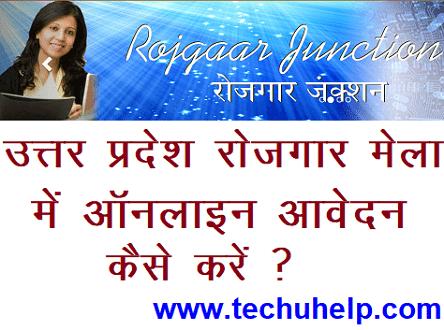 उत्तर प्रदेश रोज़गार मेला 2019 | UP Rojgar Mela 2019 में ऑनलाइन आवेदन कैसे करें ? रोजगार मेला रजिस्ट्रेशन 2019