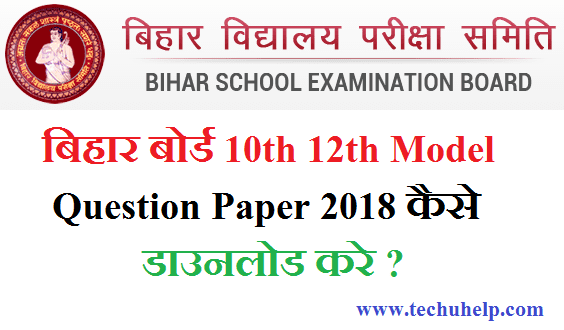 10th 12th Model Question Paper 2018