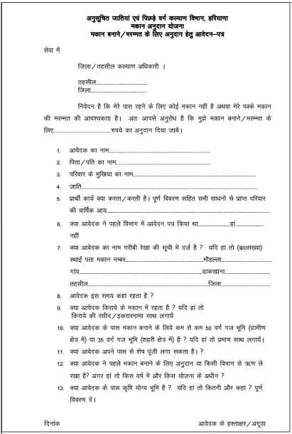 Dr. Ambedkar Aawas Navinikaran Yojana Haryana apply online