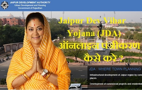 Jaipur Dev Vihar Yojana New Plot Scheme 2017 Online Registration