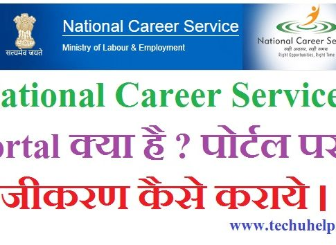 National Career Service Portal online apply