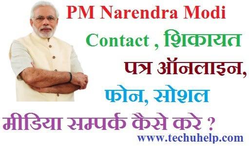 PM Narendra Modi Contact kaise kare