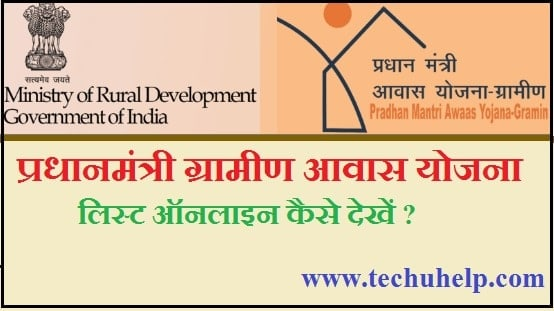 ग्रामीण Pradhan Mantri Awas Yojana Online List 2019 कैसे देखें ?