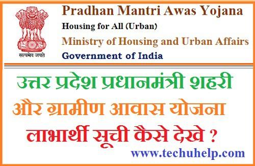 उत्तर प्रदेश प्रधानमंत्री शहरी और ग्रामीण आवास योजना लाभार्थी सूची कैसे देखे ?